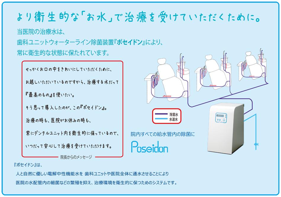 除菌水 ポセイドン